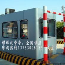 供应收费亭京沈高速、北京四方桥、京哈高速、通州北关环岛收费亭批发