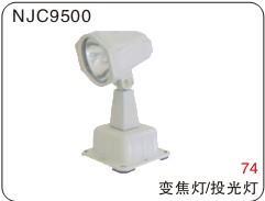 供应NJC9500变焦灯