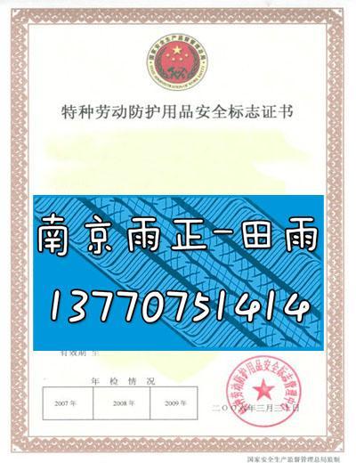 维修许可证图片/维修许可证样板图 (1)