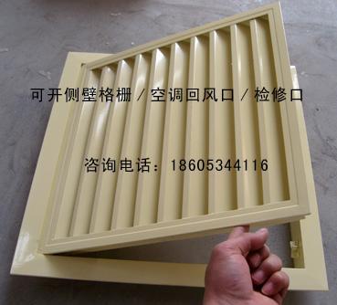 供应内蒙可开式侧壁格栅式风口