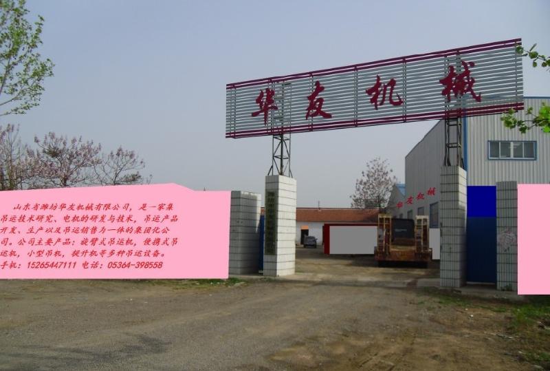 山东潍坊华友机械有限公司