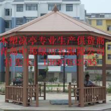 供应青岛胶州木塑凉亭可订做