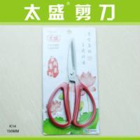 学生剪刀办公剪刀家用剪刀民用剪刀