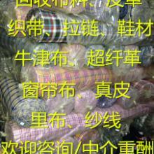 供应收购库存尼龙布真丝布丝绸面料回收18944755358批发