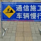 交通标志牌道路施工牌警示牌告示牌
