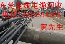 供应东莞大量求购电缆线,东莞电缆线回收公司,深圳二手电缆回收公司图片