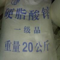 供应硬脂酸锌厂家/河南厂家硬脂酸锌价格/郑州硬脂酸锌厂家哪有卖的作用 图片|效果图