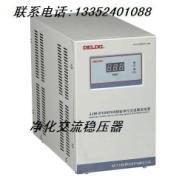 交流净化电源稳压器图片