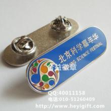 供应徽章-胸章-襟章、金属胸牌、协会徽章、纪念章