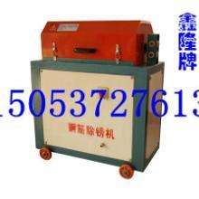 供应鑫隆牌钢筋除锈机,XHCX-32钢筋除锈机,螺纹钢筋和圆钢除锈图片