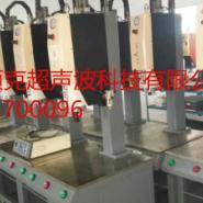 供应订书机塑焊机、超声波塑料焊接机原理、上海超声波塑料焊接机厂家