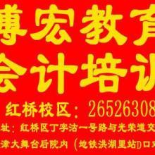供应天津学会计/天津零基础会计班批发
