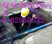 供应通州区果园清掏化粪池62550532抽粪抽污水高压疏通管道墙里化粪池污水井批发