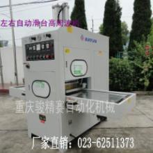 供应电器吸塑包装高周波