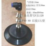 供应PF150吸盘硅胶吸盘橡胶吸盘