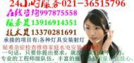 上海市金润芳家电综合维修部