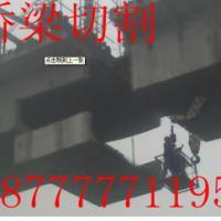 供应广西南宁桥梁加固切割-广西南宁桥梁加固切割工程