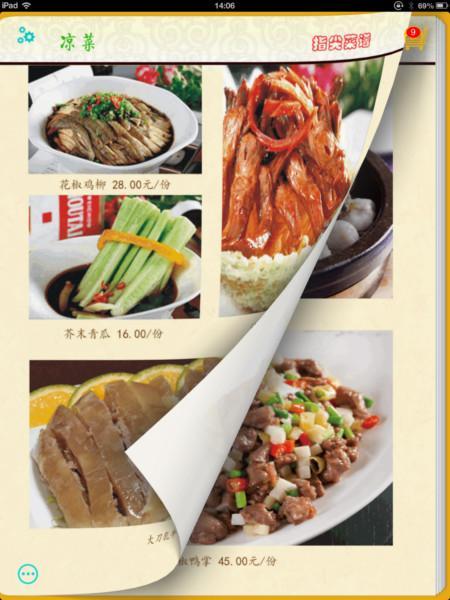 供应云南 IPAD点菜系统供应,昆明 IPAD点菜系统软件安装公司