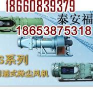 KCS系列矿用湿式除尘风机销路图片