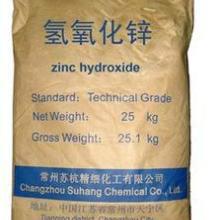 供应氢氧化锌厂家 郑州 新乡 商丘 周口 开封 洛阳厂家经销商