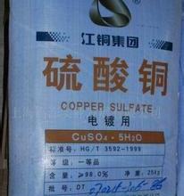 回收硫酸铜15133013685