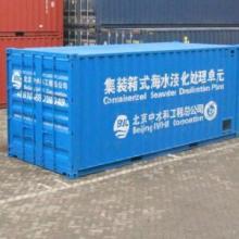 供应40尺集装箱式海水淡化设备