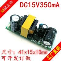 供应内置电源恒压DC15V350mA