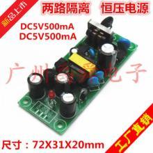 供应双5V开关电源裸板电源批发7W