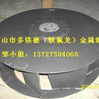 供应机械配件喷涂铁氟龙专业生产商,机械配件喷涂铁氟龙价格