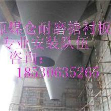 高耐磨搪瓷襯板原煤倉型襯板圖片