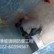 天津玻璃钢防腐材料图片