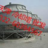 供应西青冷却塔厂家_天津西青冷却塔批发_西青区玻璃钢冷却塔