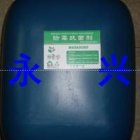 防霉抗菌剂|纺织品防霉防臭处理剂