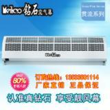 供应广州第三电器厂美豪风幕机特价258,