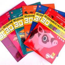 供应幼儿图书批发3D纸模小玩具