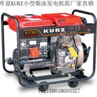 供应5kw柴油发电机价格