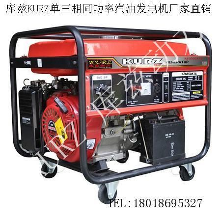 供应 5KW全自动汽油发电机