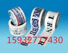供应新疆印字胶带生产厂家,新疆封箱胶带批发,新疆胶带厂