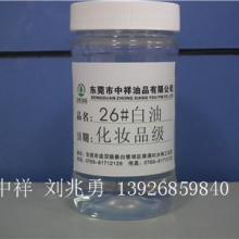 供应中山26号白矿油,15号白油,化妆品级白矿油