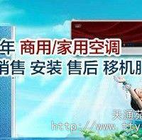 供应宏福苑空调加氟010-56191587维修