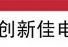 深圳市创新佳电子标签科技有限公司简介