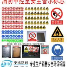 供应消防中控室安全警示标志