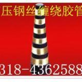 供应生产/销售/加工/钢丝缠绕胶管