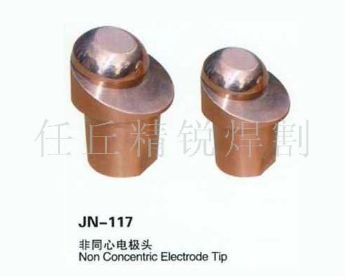 供应电阻焊电极