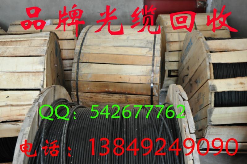 供应洛阳通信光缆回收,洛阳通信光缆回收站,洛阳通信光缆回收中心