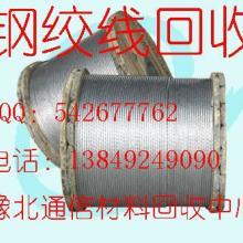 供应钢绞线,钢绞线回收,钢绞线回收中心,钢绞线回收站