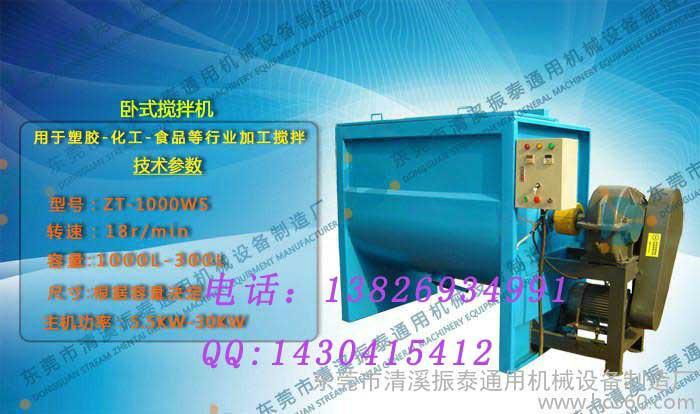 供应专业制造卧式搅拌机 塑料搅拌机 化工搅拌机