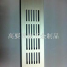 供应方形铝合金透气孔橱柜家具透气网图片