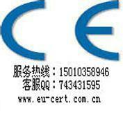 电子产品制造设备CE认证