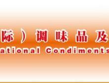供应2015中国调味品包装机械展应